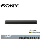 【限時加購價+24期0利率】SONY HT-X8500 家庭劇院 SOUNDBAR 公司貨 支援 Dolby Atmos