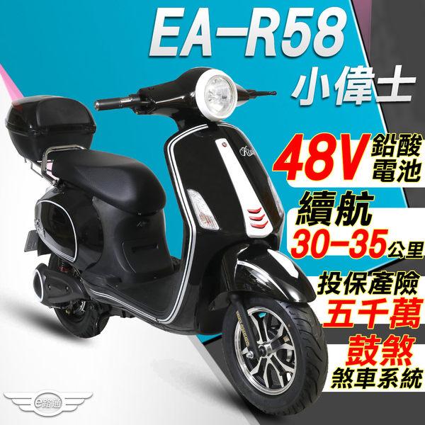 客約【e路通】EA-R58  小偉士 48V鉛酸 500W LED大燈 液晶儀表 電動車 (電動自行車)