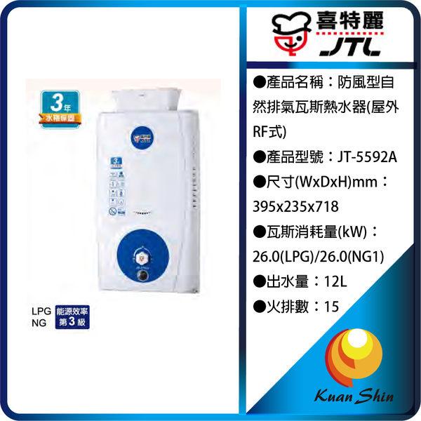 喜特麗JTL JT-5592A防風型自然排氣瓦斯熱水器