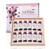 【老行家】新珍珠美莓飲禮盒(12瓶入)  特價980元