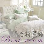 Best寢飾生活館