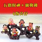 【愛瘋潮】五路財神 彌勒佛 Q版娃娃公仔 汽車 居家 辦公桌 擺飾