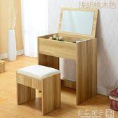 QS 梳妝台小戶型迷你簡約臥室翻蓋化妝台化妝桌經濟型多功能桌子QM    良品鋪子