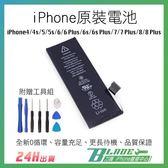 【刀鋒】iPhone全新電池 4/4s/5/5s/6/6+/6s/6s+/7/7+/8/8+ 保證原廠品質 贈送背膠