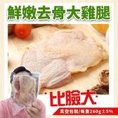 【WANG-全省免運】台灣巨無霸去骨大雞腿X8支(每包250g±10%/支)