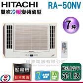 【信源】7坪【HITACHI 日立雙吹冷暖窗型冷氣】RA-50NV (含標準安裝)