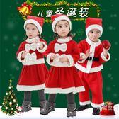 圣誕節兒童服裝男女童裝扮衣服演出服幼兒圣誕老人舞臺表演服套裝