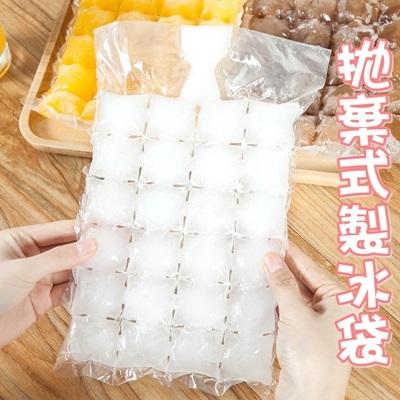 製冰袋抛棄式製冰模-方便DIY自封口方形冰塊袋73pp395【時尚巴黎】