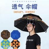 釣魚傘帽 雨傘帽頭戴傘垂釣漁具遮陽傘成人戶外雙層黑膠防紫外線頭頂帽子傘 【快速出貨】