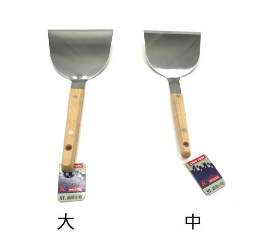 【好市吉居家生活】 S-1391 鐵板燒煎匙-中 牛排 鐵板燒 大阪燒 平鏟 刮刀 煎鏟