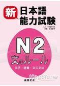 新日本語能力試驗N2 文字‧語彙‧文法