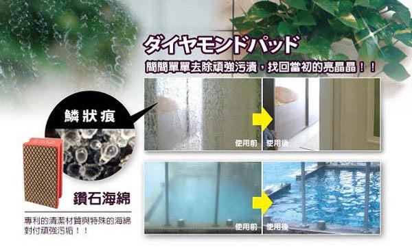 【麗室衛浴】超厚水垢專用橡皮擦專治鏡子.玻璃.淋浴拉門鱗狀水垢 鑽石手磨片 L-403-1