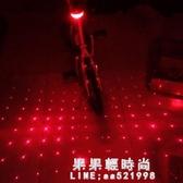 騎行燈 自行車燈激光尾燈電池平行線安全警示尾燈山地車死飛配件騎行 果果輕時尚