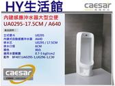 凱撒衛浴 UA0295 (17.5CM)/ A640 內建感應式沖水器大型立式便斗 純白  [區域限制]