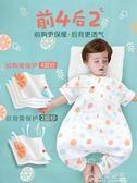 嬰兒睡袋夏季薄款紗布純棉夏天空調房寶寶防踢被薄棉兒童四季春夏花間公主