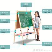 寶寶兒童畫板實木雙面磁性涂鴉板小黑板支架式家用畫畫寫字板大號 全網最低價最後兩天igo