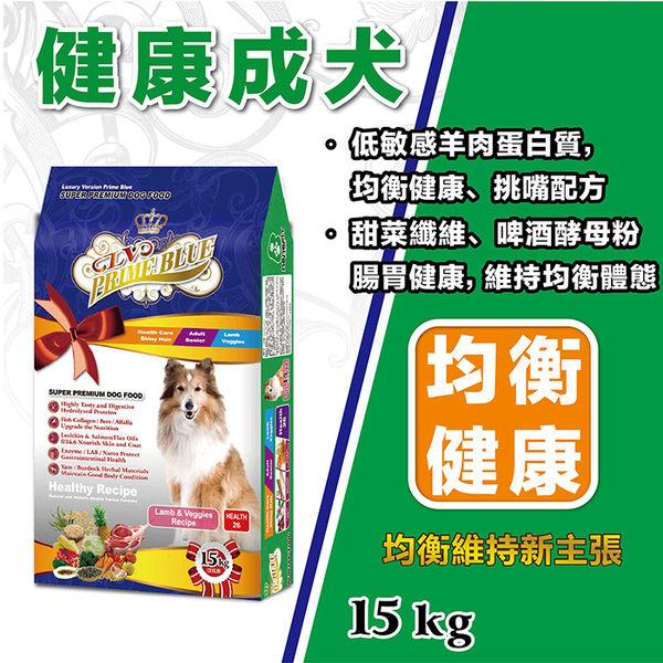 免運費【第2包半價】【LV藍帶精選】健康成犬15KG小甜圈 - 狗飼料