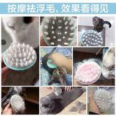 貓梳子貓毛除毛清理器脫毛梳毛刷梳毛刷狗刷擼貓梳子寵物貓咪用品   LannaS