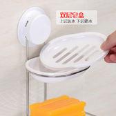 【雙11】吸盤肥皂盒浴室雙層香皂盒創意雙格肥皂架時尚香皂架皂托壁掛折300