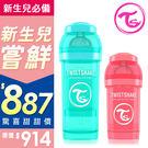 【新生兒嘗鮮組】Twistshake時尚彩虹奶瓶 - 180ml & 260ml小容量兩件組