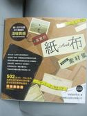 【書寶二手書T1/設計_NOX】真實的紙與布素材集_施威銘研究室