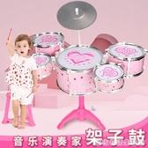 仿真爵士鼓架子鼓兒童初學玩具幼兒音樂打擊樂器1-3-6歲男女孩 雙十二全館免運