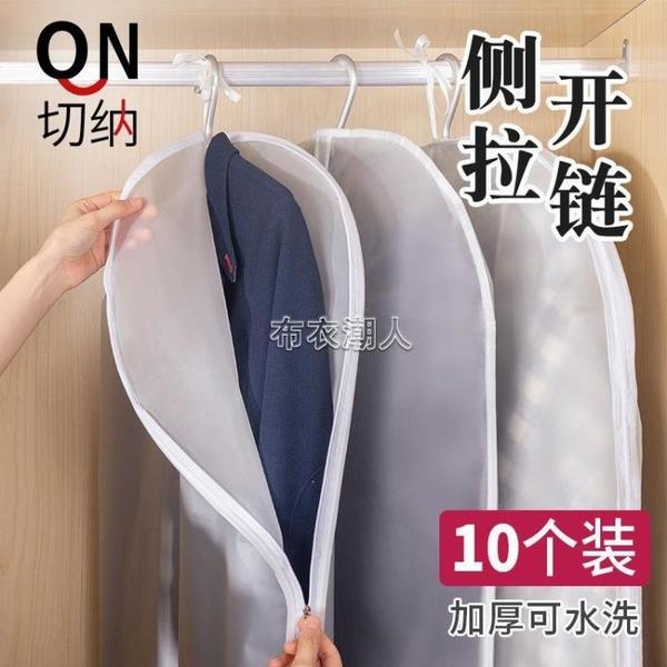 衣服防塵罩大衣防塵袋半透明掛衣袋大衣西裝套子衣物家用收納衣罩 快速出貨