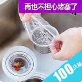 『618好康又一發』廚房水槽洗菜盆不銹鋼水池排水口過濾網器