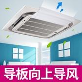 中央空調擋風板吸頂機導風板天花機擋板空調導風罩防直吹擋冷暖風