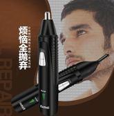 男士充電式鼻毛修剪器剃鼻毛器電動鼻毛刀女用修眉刀 月光節85折