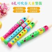 卡通6孔豎笛兒童短笛子樂器初學女孩幼兒園吹奏音樂早教玩具禮物