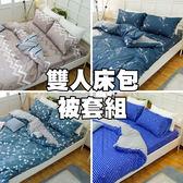 雙人床包被套四件組【4種款式可選】絲絨棉磨毛、柔軟透氣、四季皆宜、寢居樂台灣製