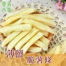 薄鹽脆薯條 【菓青市集】...
