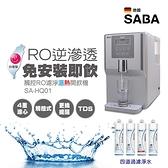 SABA 觸控RO濾淨溫熱開飲機 SA-HQ01