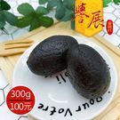 【譽展蜜餞】無籽黑橄欖 300g/100...