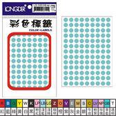 【奇奇文具】【龍德 LONGDER 彩色標籤】LD-505 圓標籤/彩色圓點標籤 8mm/1287pcs