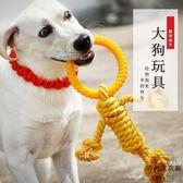 狗狗玩具寵物耐咬磨牙大型犬玩具繩結狗咬繩【時尚大衣櫥】