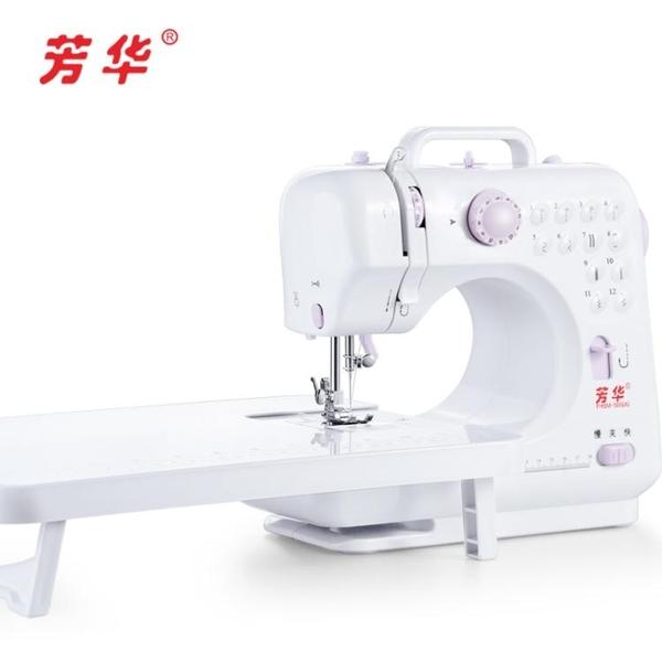 芳華縫紉機505A升級版迷你小型台式鎖邊縫紉機電動家用縫紉機吃厚  ATF poly girl
