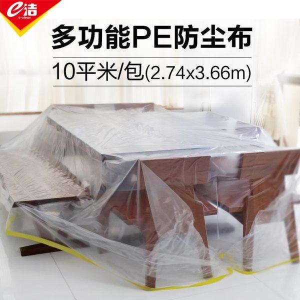 防塵布透明蓋布茶具家具沙發罩防塵汽車遮蓋遮床布料遮灰布長方形 父親節禮物全網爆賣