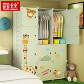 兒童衣柜嬰兒寶寶小衣櫥組裝簡易組合收納柜子簡約現代經濟型HL 萬聖節推薦