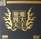 停看聽音響唱片】【CD】發燒四大天王