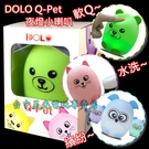 【DOLO】☆ Q-Pet 可愛動物七彩夜燈小喇叭 小狗 貓咪 小熊 貓頭鷹 ☆【TO-YP01】台中星光電玩