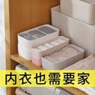 收納盒 家用塑料衣櫃內衣收納盒抽屜內衣褲整理盒桌面文胸內褲襪子收納箱