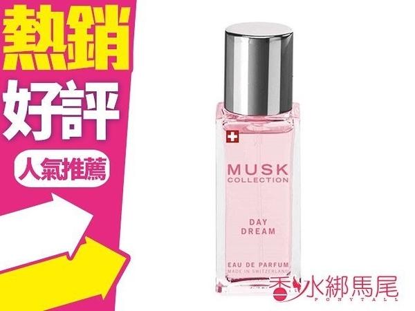 MUSK 瑞士 DAY DREAM 春漾夢境淡香精 15ml 噴式 小香◐香水綁馬尾◐