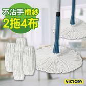 【VICTORY】不沾手棉紗旋轉拖把(2拖4布)