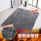 鴻宇 保暖墊 SuperHot科技發熱雙人加大保暖墊 獨家四層工藝 免插電 蓄熱保暖