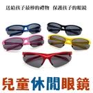 MIT兒童休閒太陽眼鏡 親子墨鏡 運動眼鏡 抗UV400 保護眼睛 檢驗合格