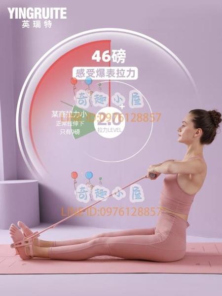 腳蹬拉力器瘦肚子仰臥起坐卷腹輔助器女健身瑜伽器材家用【奇趣小屋】
