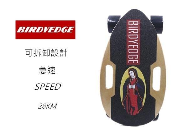 BIRDYEDGE SMALL  可拆卸 戰士原木色配色 電動滑板  雙驅動可換