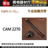 【聖佳】Cam-In CAM2270 真皮背帶系列 牛皮 相機背帶 相機肩帶 可調節 棕色